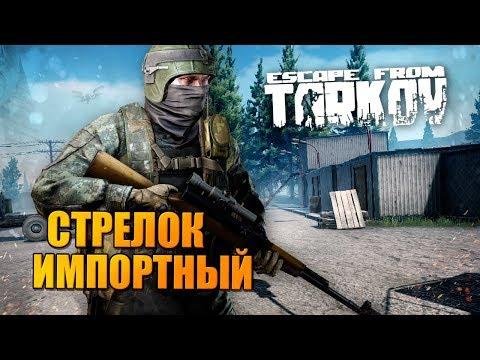 ВЫЛАЗКА В ТАРКОВ 🔥 ИМПОРТНЫЙ СТРЕЛОК НА ОХОТЕ в Escape from Tarkov!