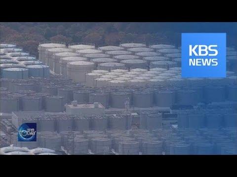S. KOREA ON JAPAN'S CONTAMINATED WATER / KBS뉴스(News)