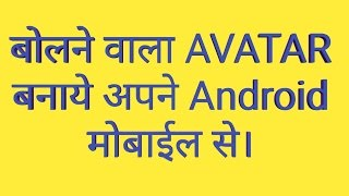 How To Make AVATAR or CARTOON on Android mobile free [hindi/urdu]