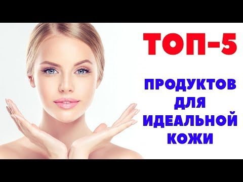 Еда для идеальной кожи. ТОП-5 полезных продуктов для красивой кожи лица.