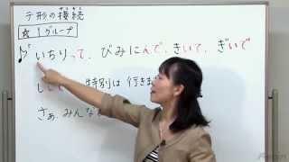 日本語教師養成コース日本語教育実力養成コース第3課 第2部【Nihongo】