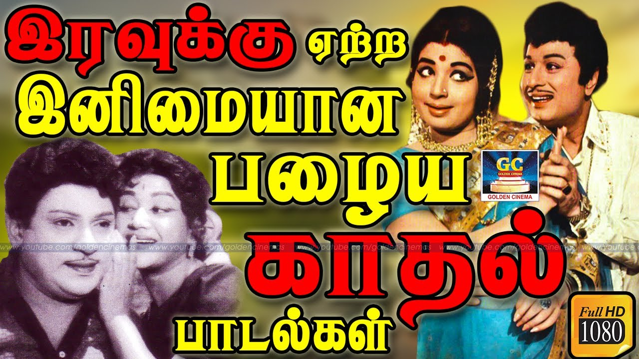 Download இரவுக்கு ஏற்ற இனிமையான பழைய காதல் பாடல்கள் | Iravil Ketkum Inimaiyana Palaya Padalgal | Old Songs HD