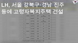 LH, 서울 강북구·경남 진주 등에 고령자복지주택 건설