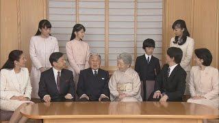 近代皇室史上、特別な年に 天皇ご一家新年迎える thumbnail