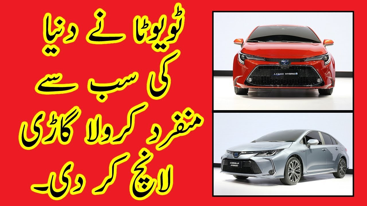 New Toyota Corolla 2020 Model In Pakistan 12th Generation Sedan