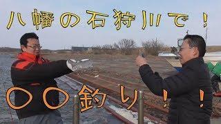 【釣り】 石狩川で○○釣り!!?