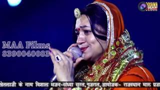 Superr of Asha vaisnav | New Rajasthani Bhajan 2017 l MAA Films [AANA] 8390040083 | Marwadi Bhajan