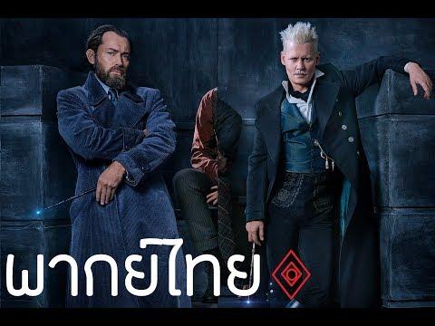 Fantastic Beasts: The Crimes of Grindelwald [พากย์ไทย] By MTP Studio