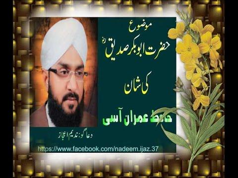 Hafiz imran aasi by Hazrat abu bakr siddiq (R A) ki shan best speech