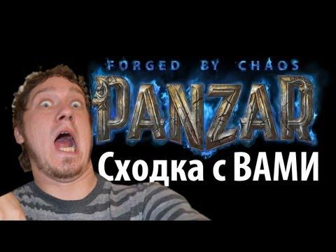 видео: Го со мной по скайпу? Нифед приглашает поиграть в panzar