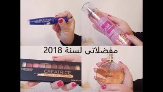 Gambar cover 2018 مفضلاتي لسنة  | Lyn | 2018 favorite products