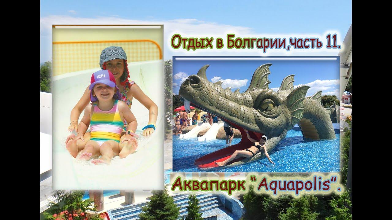 Отдых в Болгарии часть 11.Аквапарк
