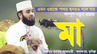 Gambar cover মায়ের ওয়াজ শুনে পাষাণ অন্তরও গলে যায়   Mayer Waz   Bangla Waz Ma   Mizanur Rahman Azhari