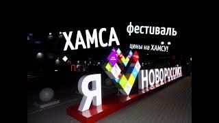 Новороссийск Фестиваль ХАМСА цены на  рыбу!