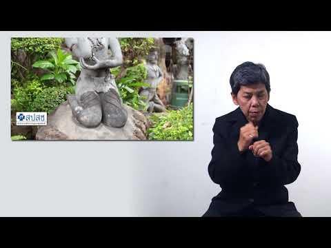 เคียงบ่าเคียงไหล่วัดโพธิ์ ตอน 1 (Deaf Version)