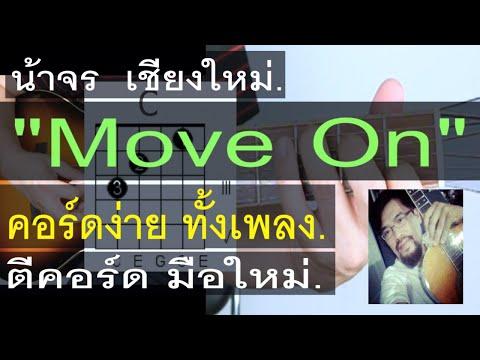 สอนกีต้าร์  Move On  | น้าจร เชียงใหม่ - คอร์ดง่าย ตีคอร์ด มือใหม่ (ปราโมทย์ วิเลปะนะ)COVER