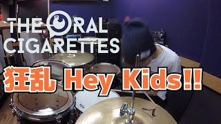 【THE ORAL CIGARETTES】「狂乱 Hey Kids!!」を叩いてみた【ドラム】
