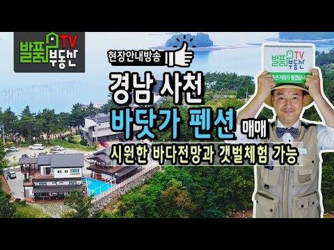 경남 사천 바닷가 펜션 매매 전 객실 바다전망과 갯벌체험 가능 사천부동산 - 발품부동산TV