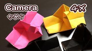 【早送り】おりがみ=カメラ かめら= Origami Vol.1285 cutecutebox.com thumbnail