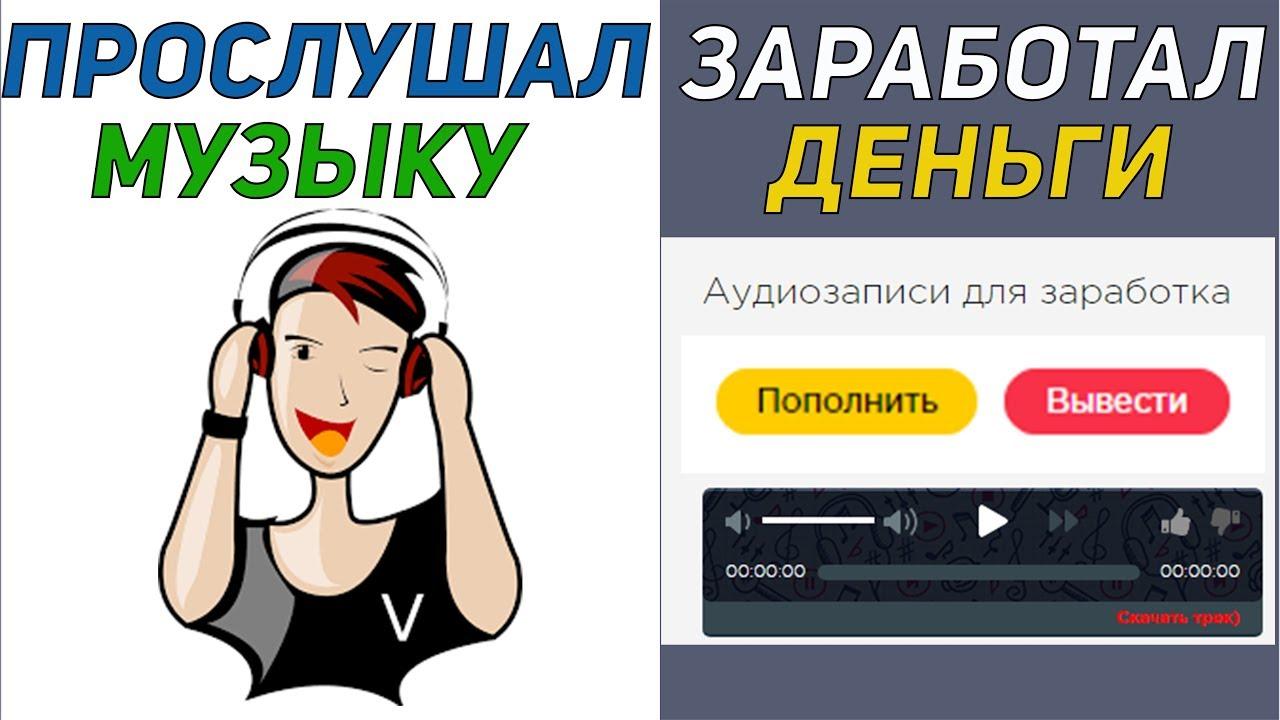 Как заработать в интернете на музыке без вложений форумы заработать через интернет