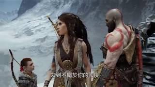 PS4《God of War》戰神 最新中文預告