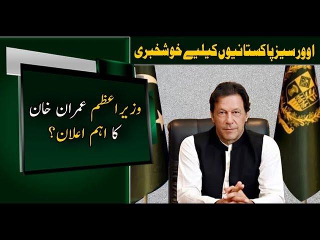 Good News For Overseas Pakistani? Imran Khan Address  The Economic Forum in Islamabad