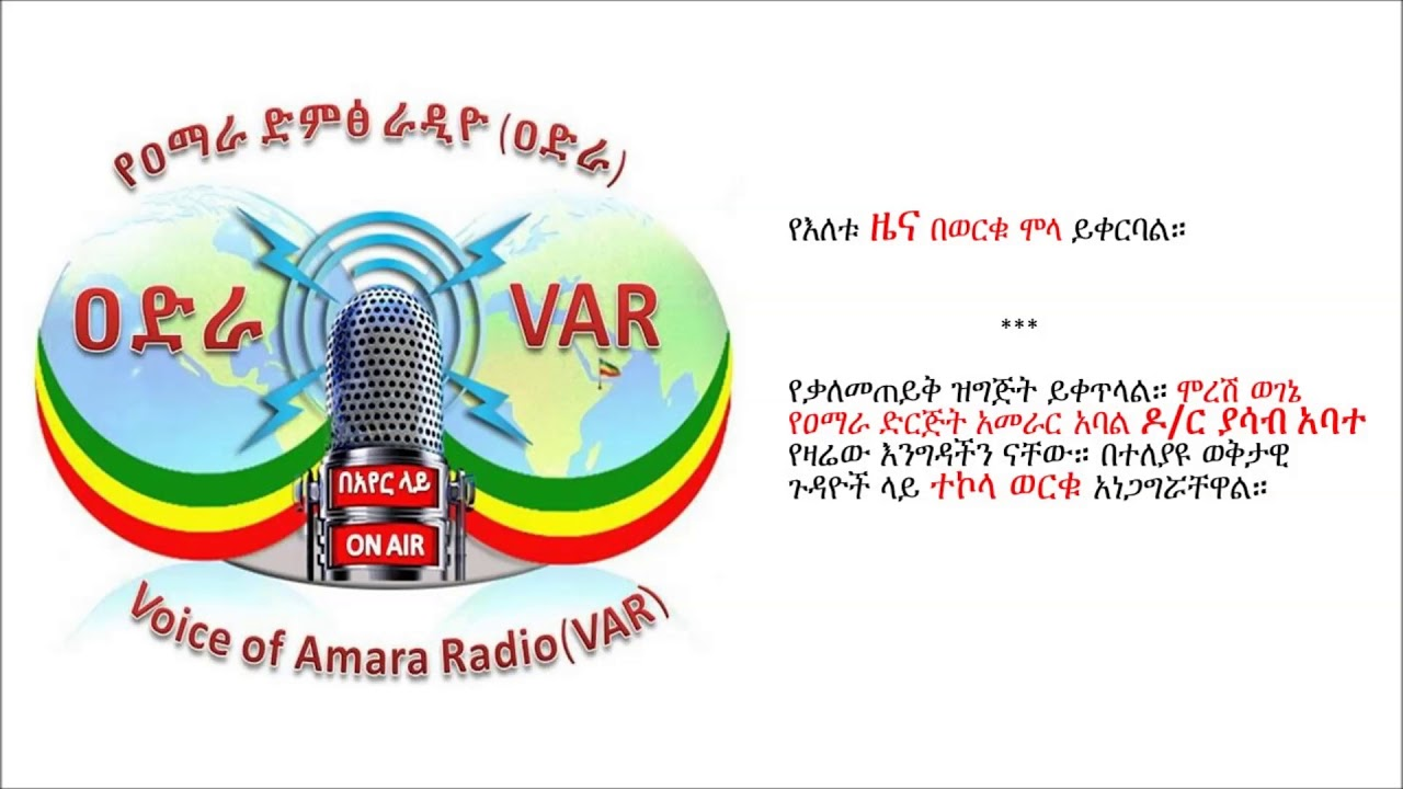 Voice of Amara Radio - 22 Jun 2019