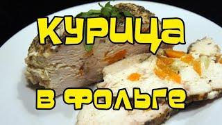 Куриное филе, запеченное в фольге   #pro100smak