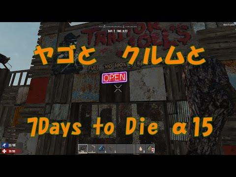 【7 Days to Die】 ヤゴとクルムと 319 【α15】