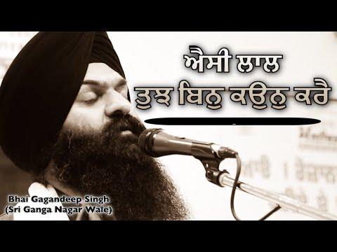 Aisi Lal Tujh Bin Kaun Kare - Bhai Gagandeep Singh (Sri Ganga Nagar Wale) - Live In UK