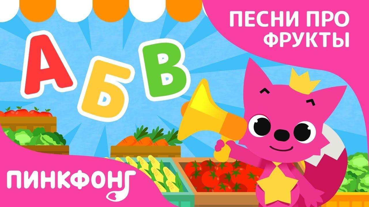 Овощи и фрукты АБВ   Песни про фрукты   Пинкфонг песни для ...