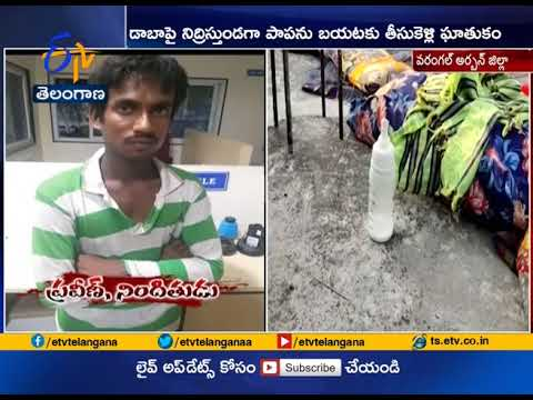 9 Months Kid Raped & Murderd | Kumarpally At Warangl Dist
