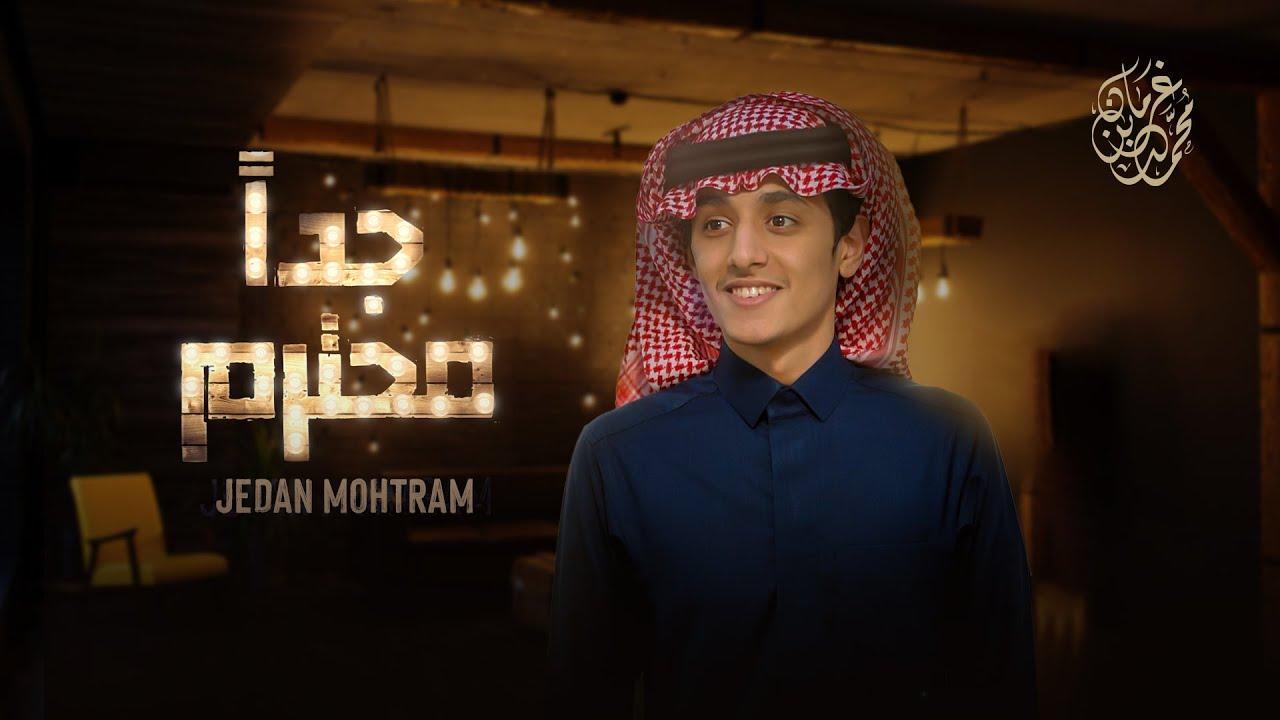 جداً محترم - محمد بن غرمان ( حصرياً ) 2021