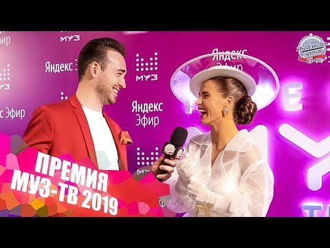 ПРЕМИЯ МУЗ-ТВ 2019
