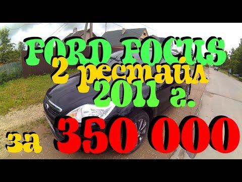 Ford Focus 2011 за 350 000 рублей! 1 владелец 68 000 км. ClinliCar автоподбор спб.