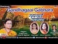 Gandhagaai Gabhara - Anandi Vikas, Uttara Kelkar, Ambarish Deglurkar  : Latest Bhajan 2016 | Audio video