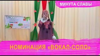 """Конкурс """"Минута славы - 2020"""" ОНЛАЙН (Номинация """"Вокал-соло"""")"""
