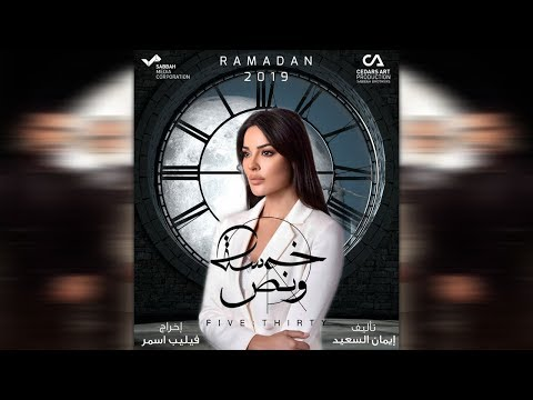 5:30 Third Teaser (tears) - مسلسل خمسه ونص - الإعلان 3 #رمضان_ 2019