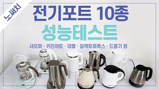 전기포트 10종 성능(속도,세척,안전성)테스트(샤오미,…