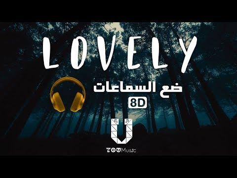 Billie Eilish, Khalid - Lovely - (8D Audio) أغنية مترجمة بتقنية