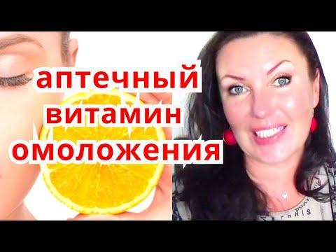Крем для лица с витамином с в домашних условиях