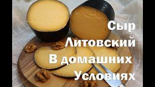 Сыр Литовский приготовление в домашних условиях