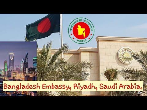 Bangladesh Embassy | Riyadh, Saudi Arabia | Full View | বাংলাদেশ দূতাবাস রিয়াদ, সৌদি আরব
