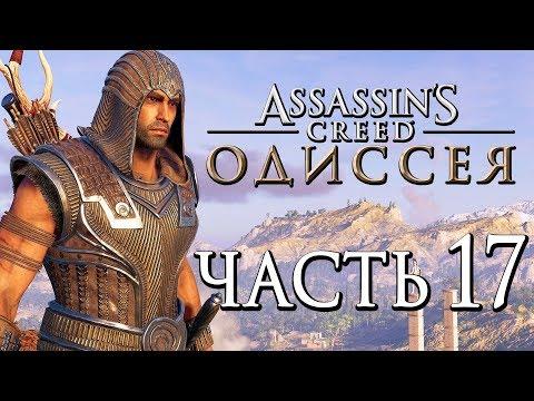 """Прохождение Assassin's Creed Odyssey [Одиссея] — Часть 17: НОВАЯ БРОНЯ """"ВЕСТНИК СУМЕРЕК""""!"""