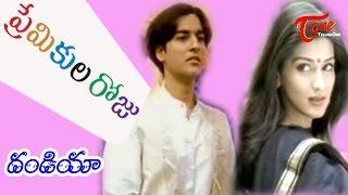 Premikula Roju Songs - Dhandiya - Kunal - Sonali Bendre