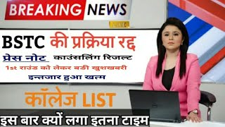 Bstc 1st List Counselling 2020/bstc cut off 1st counselling/bstc 1st list cut-off, bstc news today