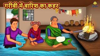 गरीबी में बारिश का कहर   Hindi Kahani   Hindi Moral Stories   Hindi Kahaniya   Hindi Fairy Tales