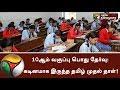 Class 10 Board Exam- Tamil Paper Ist seems to be lil' hard | #Exam #Tamil