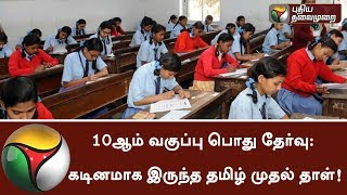 Class 10 Board Exam- Tamil Paper Ist seems to be lil' hard | #Exam #Tamil