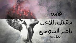 631 - قصة اللاعب ناصر السوحي!!